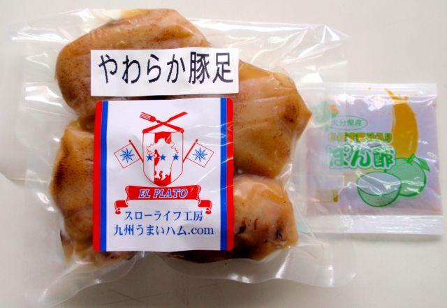 期間限定販売やわらか豚足(九州産)