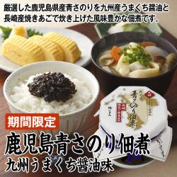 【期間限定】鹿児島青さのり佃煮 九州うまくち醤油味95g