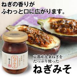 【京都産九条ねぎたっぷり!】ねぎみそ 100g