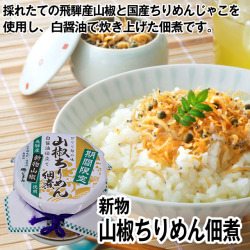 【期間限定】飛騨産新物山椒使用 山椒ちりめん佃煮 化学調味料無添加