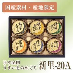 【国産素材・産地限定】日本全国うまいものめぐり 新里-20A