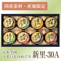 【国産素材・産地限定】日本全国うまいものめぐり 新里-30A