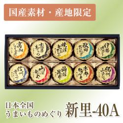 日本全国うまいものめぐり 新里-40A