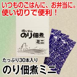 【お弁当に、持ち歩きに!】使い切りスティックタイプたっぷり30本!のり佃煮ミニ