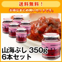 【送料無料】山海ぶし 350g 6本セット