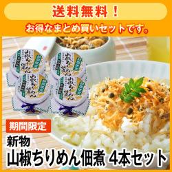 【期間限定・送料無料】新物山椒ちりめん佃煮40g 4本セット