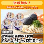 【期間限定・送料無料】宮崎県産新物春子使用 どんこしいたけふくめ煮4本セット