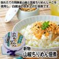 【期間限定】飛騨産新物山椒使用 山椒ちりめん佃煮