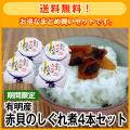 【期間限定】有明産赤貝のしぐれ煮4本セット