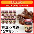 【送料無料】椎茸うま煮12本セット
