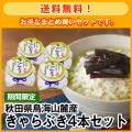 【期間限定・送料無料】秋田県鳥海山麓産きゃらぶき4本セット