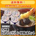 九州産 どんこしいたけ含め煮 4本セット