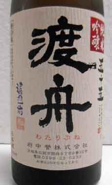 渡舟 わたりぶね 濾過前五十五 純米吟醸 1800ml 茨城の地酒 クール便