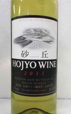 北条ワイン  砂丘 白 2011