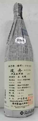 渡舟 わたりぶね ふなしぼり 純米吟醸  原酒  1.8L 茨城の地酒 クール便
