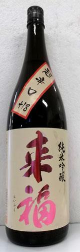 茨城の地酒 「来福 らいふく」 純米吟醸 超辛口+18  1.8L