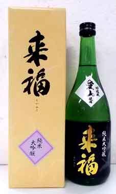 茨城の地酒 来福 らいふく 純米大吟醸  愛山  720ml
