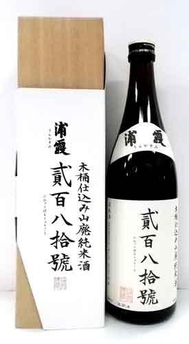 「浦霞」 木桶仕込み山廃純米酒 弐百八拾號 720ml