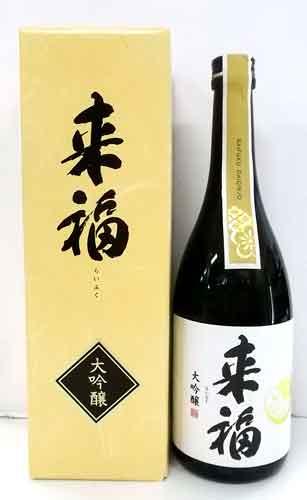 来福 らいふく 大吟醸 720ml 茨城の地酒