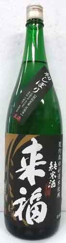 茨城の地酒 「来福」 初しぼり 純米酒 生酒 1.8L  クール便