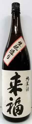 茨城の地酒 「来福」 純米酒 生もと造り 1.8L