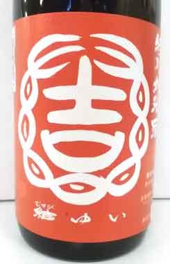 「結ゆい」 特別純米酒 赤磐産雄町  720ml