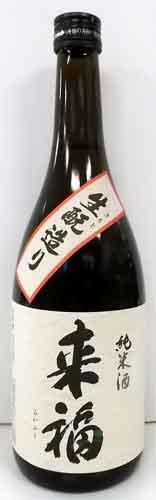 茨城の地酒 「来福」 純米酒 生もと造り 720ml
