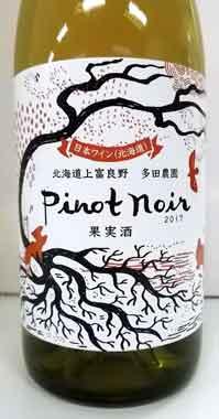 多田農園 ピノ・ノワール(白)野生酵母 2017 北海道産白ワイン