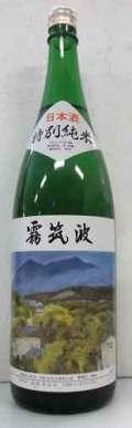 「霧筑波 特別純米」 1,8L