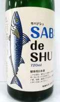 サバデシュ 1.8L 鯖専用日本酒 吉久保酒造