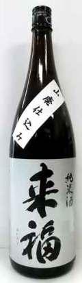茨城の地酒 「来福 らいふく」 純米酒 山廃仕込み 1.8L