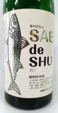 サバデシュ(金サバラベル) 720ml  鯖専用日本酒 吉久保酒造