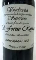 ロマーノ・ダル・フォルノ ヴァルポリチェッラ・スペリオーレ  モンテ・ロドレッタ イタリア産赤ワイン
