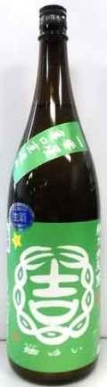茨城の地酒 「結ゆい」 特別純米酒 いちばんぼし 亀口直汲み 生酒 1.8L クール便