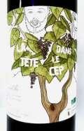 ドメーヌ・ド・リモーテル ラ・ダン・テート・ル・セップ  フランス産赤ワイン