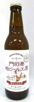 門司港地ビール ヴァイツェン 330ml瓶 クール便
