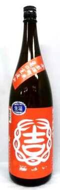 「結ゆい」 特別純米酒 赤磐産雄町 亀口直汲み 生酒 1.8L クール便