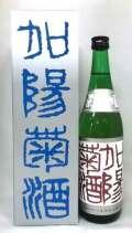 「菊姫」 吟醸酒 加陽菊酒(カヨウキクザケ) 720ml