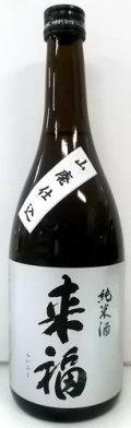 茨城の地酒 「来福 らいふく」 純米酒 山廃仕込み 720ml