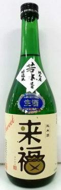 「来福 らいふく」 純米酒 若水使用 生酒 720ml クール便