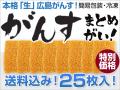 広島「生」がんす 25枚入り(簡易包装) (送料込) 冷凍