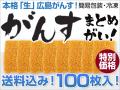 油で揚げて食べられる「生がんす」 100枚入り(簡易包装) (送料込) 冷凍