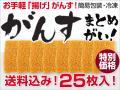 広島「揚げ」がんす 25枚入り(簡易包装) (送料込) 冷凍