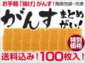 広島「揚げ」がんす 100枚入り(簡易包装) (送料込) 冷凍