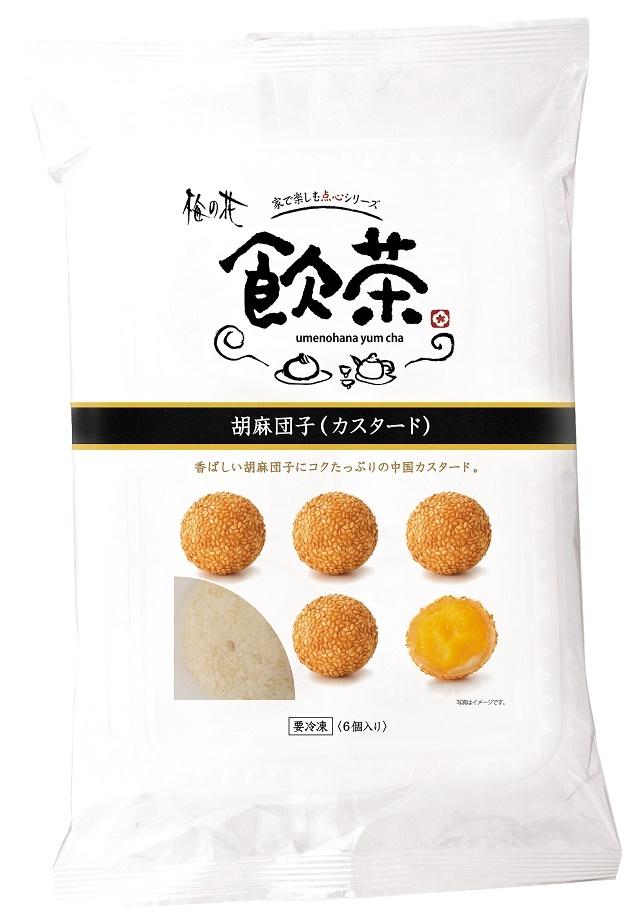 胡麻団子(カスタード) (商品番号:100792)