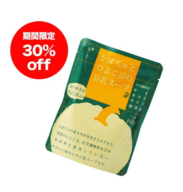 期間限定30%off かぼちゃとひよこ豆の豆乳スープ (商品番号:101059)