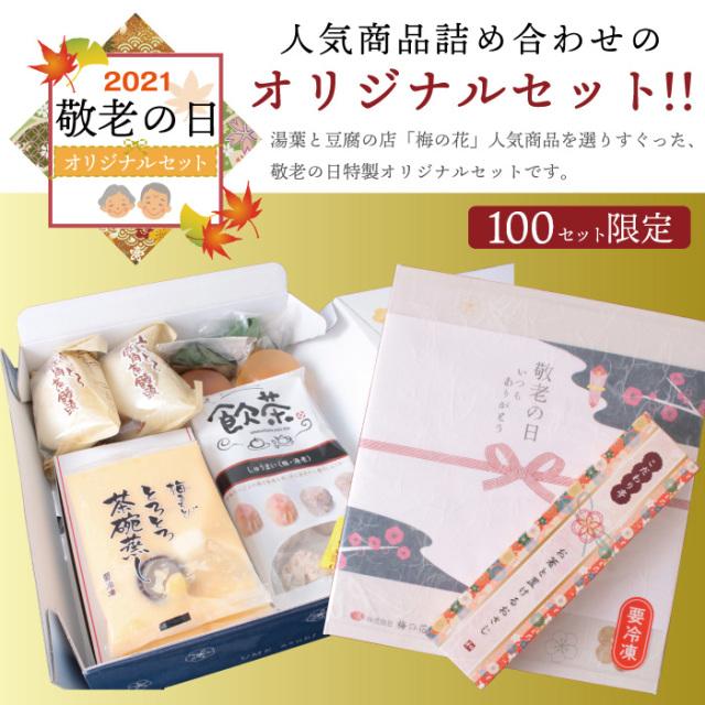 【送料込】2021敬老の日オリジナルセット(商品番号:101173)