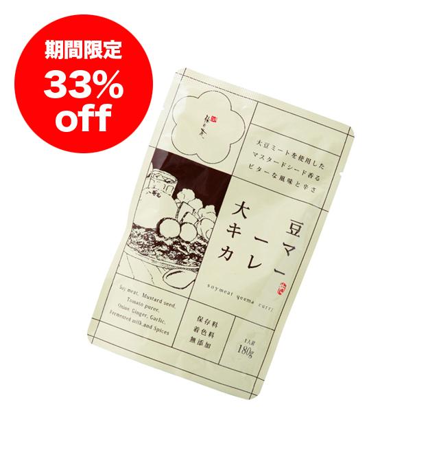 大豆キーマカレー33%off