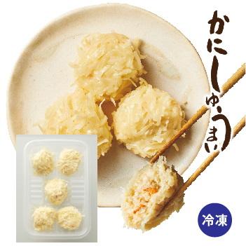 特製かにしゅうまいレンジパック (商品番号:100274)