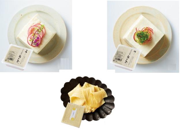 お豆腐 湯葉3種セット(商品番号:101186)